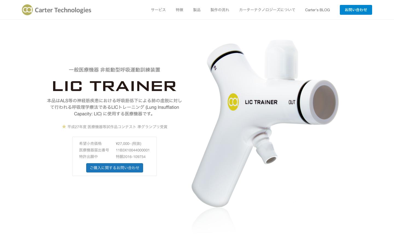 LIC TRAINERのイメージ