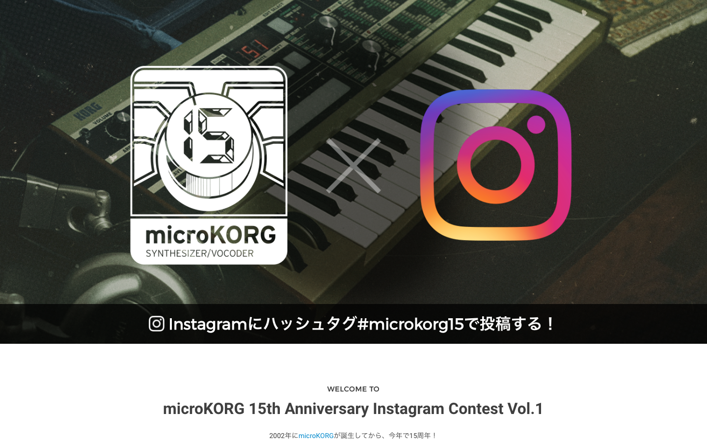 microKORG 15th Anniversary Instagram Contest Vol.1のイメージ